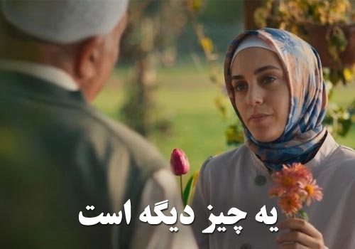 Ye Chize Dige Ast Turkish Series