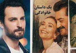 Yek Dastane Khanevadegi Turkish Series