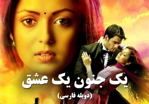 Yek Jonun Yek Eshgh (Duble Farsi)