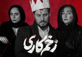 Zakhm Kari Iranian Series