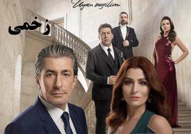 Zakhmi Turkish Series