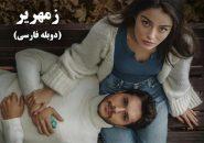 Zemherir (Duble Farsi)