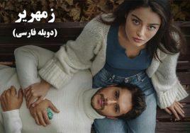 Zemherir Duble Farsi Turkish Series