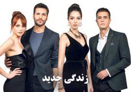 Zendegie Jadid Turkish Series