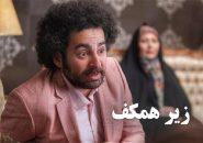 Zire Hamkaf