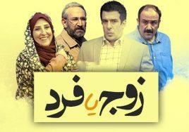 Zoj Ya Fard Persian Series